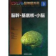 ビジュアル脳神経外科Anatomy & Surgical Approach〈3〉脳幹・基底核・小脳 [全集叢書]
