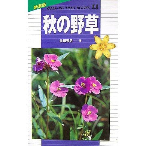 秋の野草 新装版 (山溪フィールドブックス〈11〉) [全集叢書]