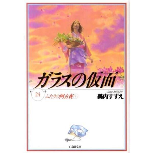 ガラスの仮面 第24巻(白泉社文庫 み 1-38) [文庫]