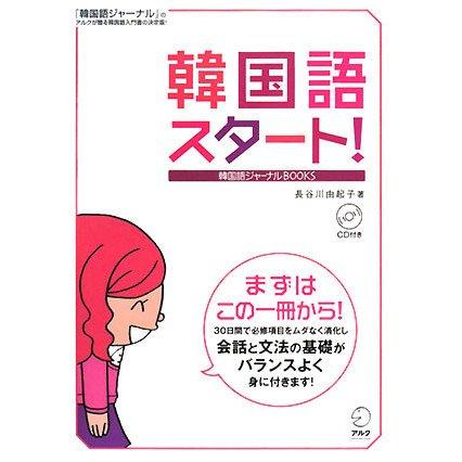 韓国語スタート!(韓国語ジャーナルBOOKS) [単行本]