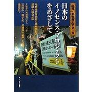 日本のイノセンス・プロジェクトをめざして―年報・死刑廃止〈2010〉 [単行本]
