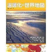 温暖化の世界地図 [単行本]