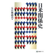 日米関係史(有斐閣ブックス) [全集叢書]