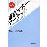 東京マネー・マーケット 第7版 (有斐閣選書) [全集叢書]