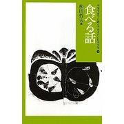 食べる話(中学生までに読んでおきたい日本文学〈9〉) [全集叢書]
