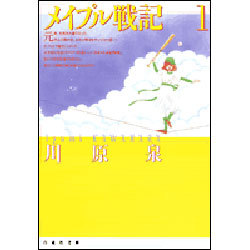 メイプル戦記 第1巻(白泉社文庫) [文庫]