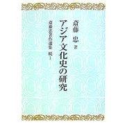 アジア文化史の研究(斎藤忠著作選集〈続1〉) [全集叢書]
