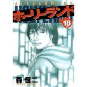 ホーリーランド 18(ジェッツコミックス) [コミック]