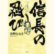 信長の忍び 4(ジェッツコミックス) [コミック]