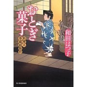 おとぎ菓子―料理人季蔵捕物控(時代小説文庫) [文庫]