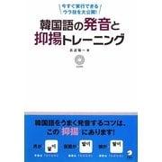 韓国語の発音と抑揚トレーニング―今すぐ実行できるウラ技を大公開! [単行本]