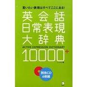 英会話日常表現大辞典10000+