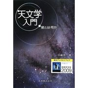 天文学入門―星とは何か [単行本]