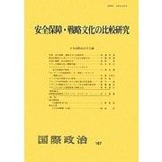 安全保障・戦略文化の比較研究(国際政治〈167〉) [単行本]