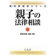 親子の法律相談(新・法律相談シリーズ) [全集叢書]