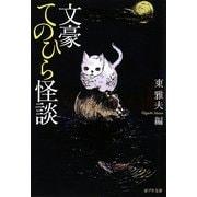 文豪てのひら怪談(ポプラ文庫) [文庫]