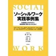 ソーシャルワーク実践実例集―社会福祉士をめざす人・相談援助に携わる人のために [単行本]