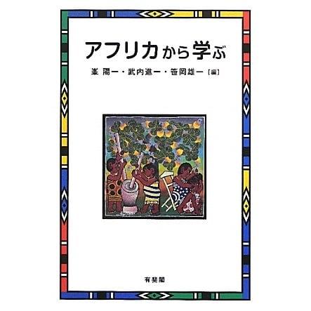 アフリカから学ぶ [単行本]