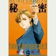 秘密(トップ・シークレット) 9(ジェッツコミックス) [コミック]