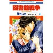 図書館戦争LOVE&WAR 4(花とゆめCOMICS) [コミック]