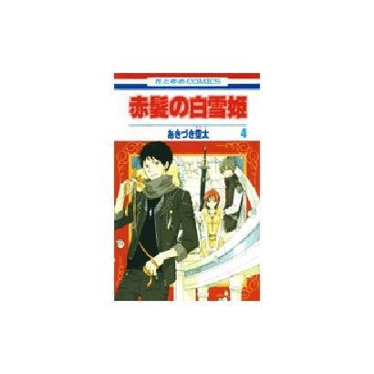 赤髪の白雪姫 4(花とゆめコミックス) [コミック]