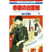 赤髪の白雪姫 4(花とゆめCOMICS) [コミック]