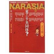 NARASIA東アジア共同体?いまナラ本 [単行本]