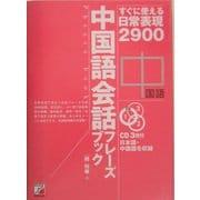 中国語会話フレーズブック―すぐに使える日常表現2900(アスカカルチャー) [単行本]
