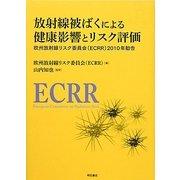 放射線被ばくによる健康影響とリスク評価―欧州放射線リスク委員会(ECRR)2010年勧告 [単行本]