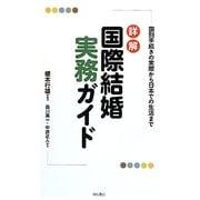 詳解 国際結婚実務ガイド―国別手続きの実際から日本での生活まで [単行本]