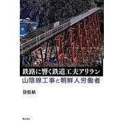 鉄路に響く鉄道工夫アリラン―山陰線工事と朝鮮人労働者 [単行本]