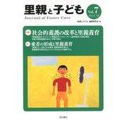 里親と子ども Vol.7(2012.10) [全集叢書]