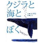 クジラと海とぼく [単行本]