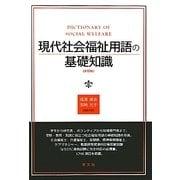 現代社会福祉用語の基礎知識 第10版 [単行本]