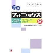 """実践フォニックス""""会話""""トレーニングBOOK(アスカカルチャー) [単行本]"""