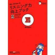 Mr.Evineのリスニング力向上ブック〈2〉大学入試レベル [単行本]