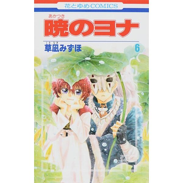 暁のヨナ 6(花とゆめCOMICS) [コミック]
