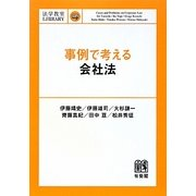 事例で考える会社法(法学教室LIBRARY) [単行本]