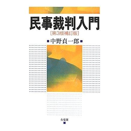民事裁判入門 第3版補訂版 [単行本]