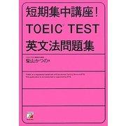 短期集中講座!TOEIC TEST英文法問題集(アスカカルチャー) [単行本]