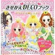 きせかえDECOブック―プリンセス・レッスン(きせかえDECOブック〈1〉) [絵本]