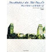 サンパウロへのサウダージ [単行本]