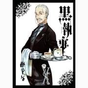 黒執事 10(Gファンタジーコミックス) [コミック]