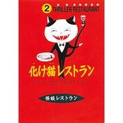 化け猫レストラン(怪談レストラン 2) [新書]