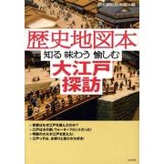 歴史地図本大江戸探訪-知る味わう愉しむ [単行本]