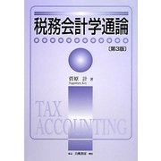 税務会計学通論 第3版 [単行本]