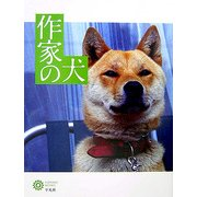 作家の犬(コロナ・ブックス) [単行本]