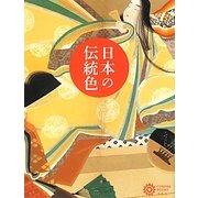 日本の伝統色(コロナ・ブックス) [単行本]