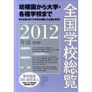 全国学校総覧 2012年版 [事典辞典]