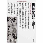 日本語の歴史 2(平凡社ライブラリー か 31-2) [全集叢書]